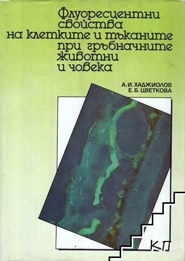 Флуоресцентни свойства на клетките и тъканите при гръбначни животни и човека