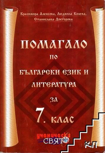 Помагало по български език и литература за 7. клас