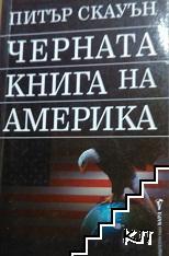 Черната книга на Америка