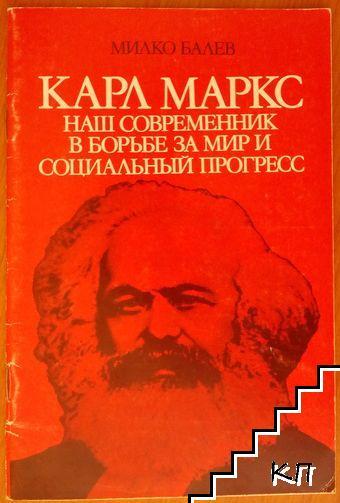 Карл Маркс - наш съвременник в борбье за мир и социальный прогресс