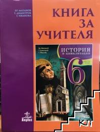 Книга за учителя по История и цивилизации за 6. клас