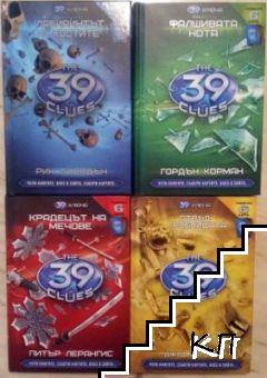 39 Ключа. Колекция от 4 книги + карти