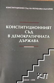 Конституционният съд в демократичната държава