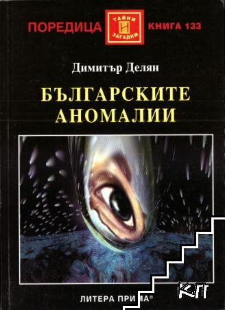 Българските аномалии