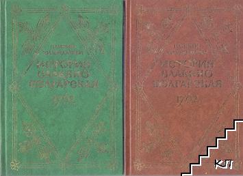 История славяноболгарская: Първи Софрониев препис от 1765 г. Книга 1-2
