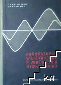 Лабораторни електрически и магнитни измервания
