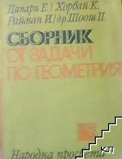 Сборник от задачи по геометрия