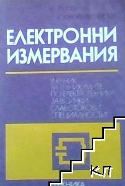 Електронни измервания
