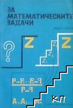За математическите задачи