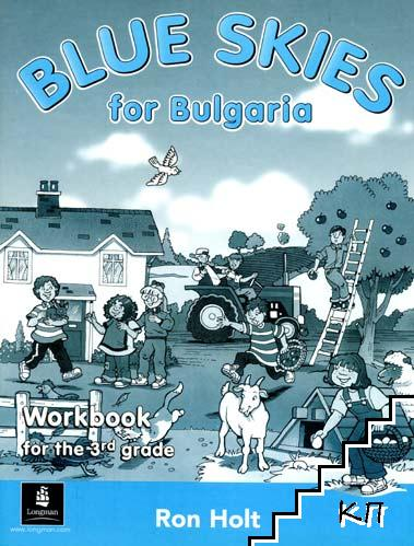 Blue Skies for Bulgaria. Workbook for the 3rd grade