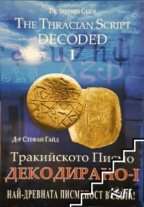 Тракийското писмо декодирано. Част 1 / The Tracian Script Decoded. Part 1