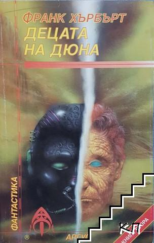 Децата на Дюна. Книга 2