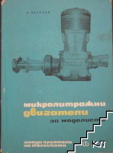 Микролитражни двигатели за моделисти