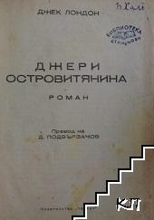 Джери Островитянина