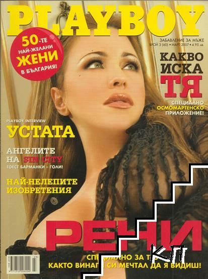 Playboy. Бр. 3 / 2007