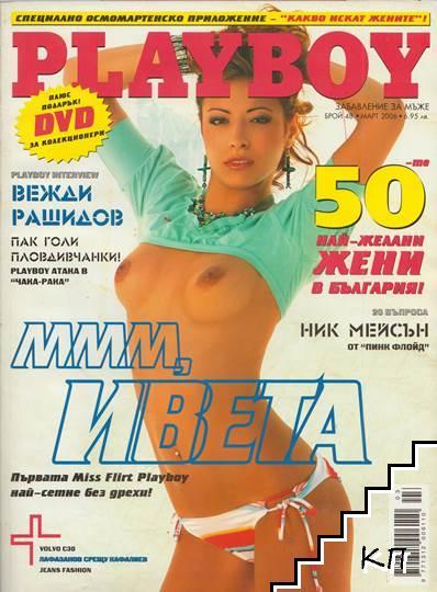 Playboy. Бр. 46 / 2006