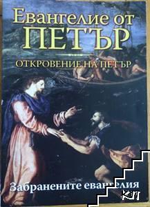 Евангелие от Петър