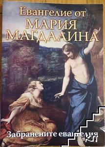 Евангелие от Мария Магдалина