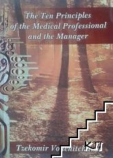 The ten principles of the medical professional and the manager