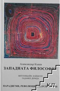 Западната философия. Част 2: Витгенщайн, Хайдегер, Гадамер, Дерида