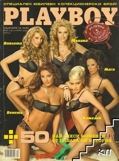 Playboy. Бр. 4 / 2007