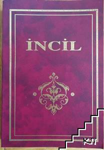 Новия завет. INCIL