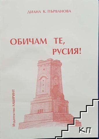 Обичам те, Русия!