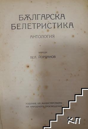 Българска белетристика