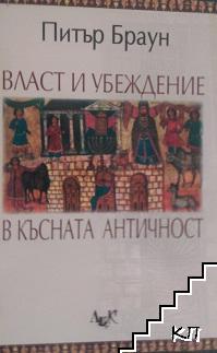 Власт и убеждение в Късната античност