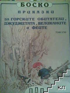 Боско: Приказки за горските обитатели, джуджетата, великаните и феите