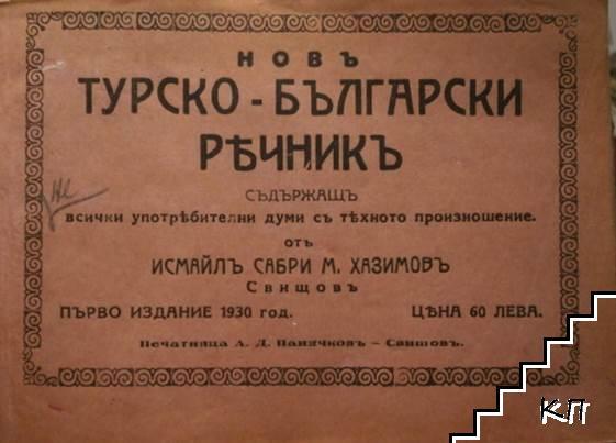 Новъ турско-български речникъ, съдържащъ всички употребителни думи съ техното произношение