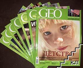 GEO. Януари-февруари, април-август / 2012