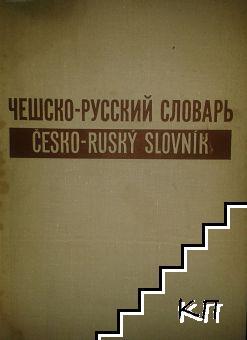 Чешско-русский словарь. Том 1-2 / Česko-ruský slovnik. Tom 1-2