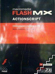 Macromedia FLASH MX ActionScript - Официален Учебен Курс