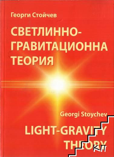 Светлинно-гравитационна теория