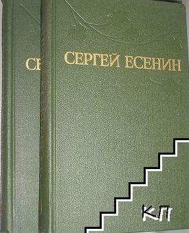 Собрание сочинений в трех томах. Том 1-2