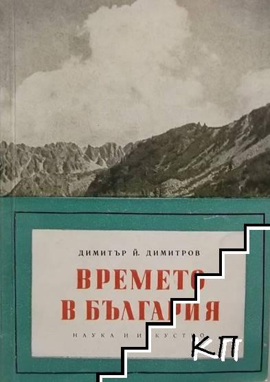 Времето в България