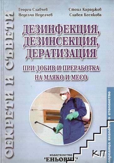 Дезинфекция, дезинсекция, дератизация при добив и преработка на мляко и месо