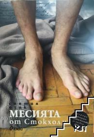 Месията от Стокхолм
