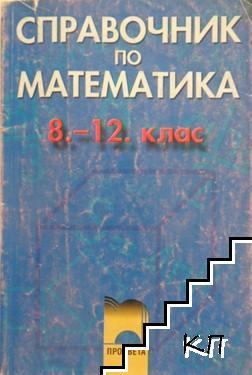 Справочник по математика за 8.-12. клас
