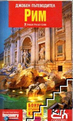 Рим - джобен пътеводител