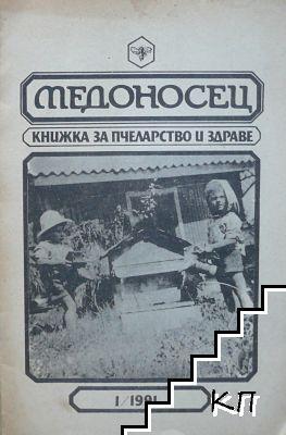 Медоносец. Бр. 1 / 1991