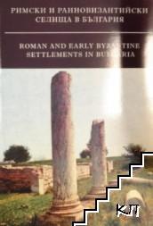 Римски и ранновизантийски селища в България / Roman and early Byzantine Settlements in Bulgaria