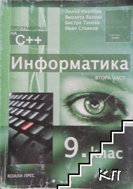 Информатика за 9. клас. Част 2: Програмиране на С ++