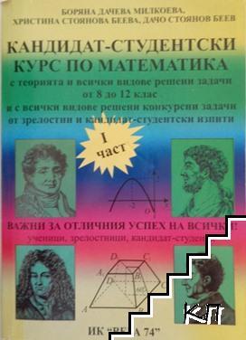 Кандидат-студентски курс по математика. Част 1