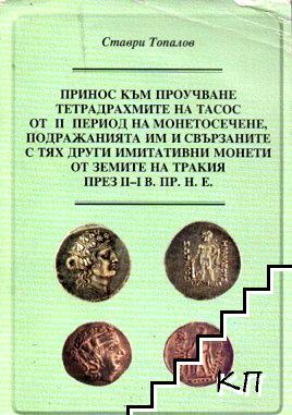Принос към проучване тетрадрахмите на Тасос от ІІ период на монетосечене, подражанията им свързаните с тях други имитативни монети от земите на Тракия през ІІ-І в. пр. н. е.