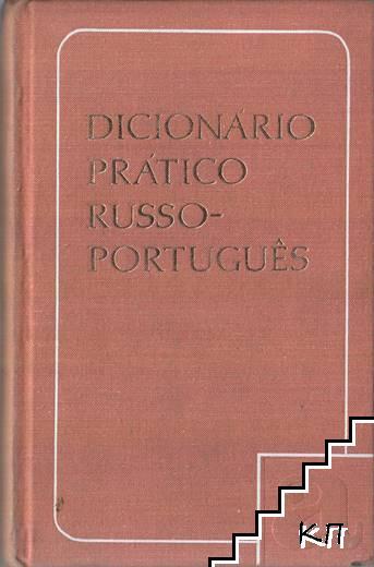Dicionario pratico russo-portugues