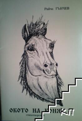 Окото на коня: Стихотворения