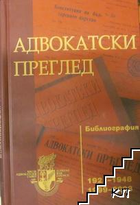 Адвокатски преглед