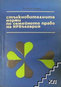 Стълкновителните норми по наследственото право на НР България